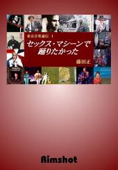 セックス・マシーンで踊りたかった東京音楽通信1