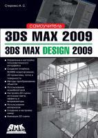 3ds Max 2009   3ds Max Design 2009                         PDF