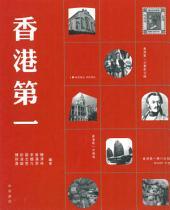 香港第一: 第 1 卷