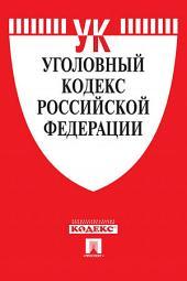 Уголовный кодекс РФ по состоянию на 01.10.2017