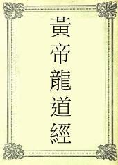黃帝龍道經