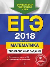 ЕГЭ 2018. Математика. Тренировочные задания