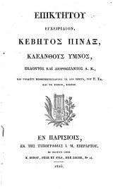 Epictētu Encheiridion: Kebētos pinax, Kleanthus hymnos