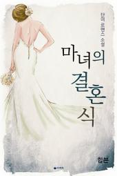 [합본] 마녀의 결혼식 (전2권/완결)