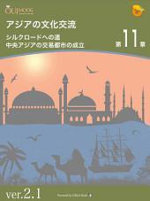アジアの文化交流 第11章 シルクロードへの道  中央アジアの交易都市の成立