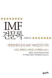 IMF 견문록: 세계경제의 중심 IMF 700일간의 기록
