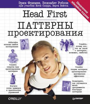 [PDF] FREE BOOK Head First. Паттерны проектирования ...