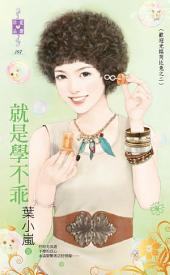 就是學不乖~歡迎光臨芮比兔之二: 禾馬文化珍愛晶鑽系列106