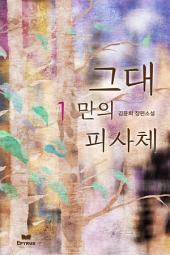 그대만의 피사체 1/2