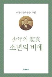 이광수 문학전집 수필 5- 소년의 비애