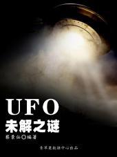 奥秘世界知识文库(10本)——UFO未解之谜