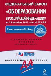 Федеральный закон «Об образовании в Российской Федерации»: по состоянию на 2014 год. С комментариями юристов