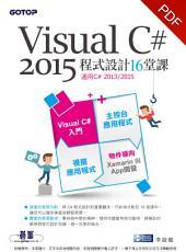 Visual C# 2015程式設計16堂課(適用2015/2013)(電子書)