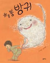 뿌붕뿡 방귀: 마음이 커지는 그림책06