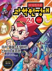 마법천자문 과학원정대 24권