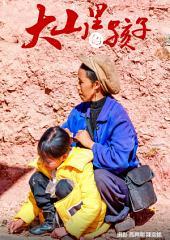 Child in the mountain | Yunnan: 大山里的孩子 云南