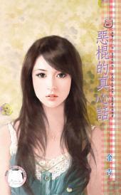 惡棍的真心話~禁臠之三《限》: 禾馬文化甜蜜口袋系列598