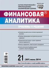 Финансовая аналитика: проблемы и решения No 21 (207) 2014