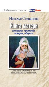 Книга матери: заговоры, приметы, поверья, обереги