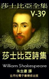 莎士比亞詩集: 朱譯莎士比亞全集