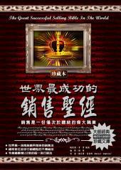 世界最成功的銷售聖經: 德威文化227