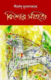 Kishor Sahitya - Shirshendu Mukhopadhyay (Bengali)