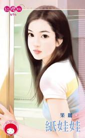 紙娃娃: 禾馬文化紅櫻桃系列691