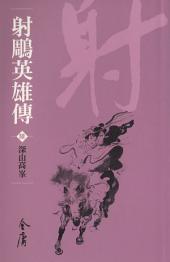 深山高峰: 射鵰英雄傳6 (遠流版金庸作品集14)