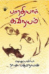 பாரதியார் கவிநயம் / Bharathiyar Kavinayam
