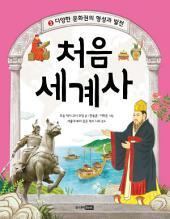 처음 세계사 3-다양한 문화권의 형성과 발전