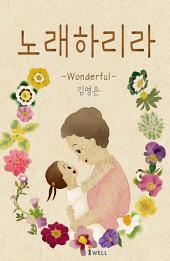 노래하리라: Wonderful