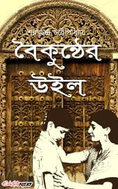বৈকুন্ঠের উইল / Baikunther Will (Bengali): Classic Bengali Novel
