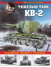 Тяжелый танк КВ-2. «Неуязвимый» колосс Сталина