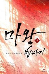 마왕협녀기 6(완결)