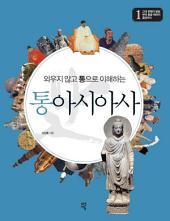 통 아시아사 1: 고대부터 몽골 제국까지: 외우지 않고 통으로 이해하는
