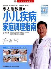 李志刚教授之小儿疾病家庭调理指南