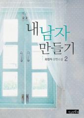 내 남자 만들기 2/2