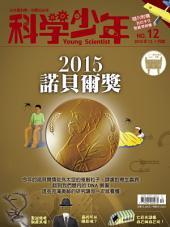 科學少年雜誌(第12期/2015年12月號): GM012