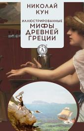 Иллюстрированные мифы Древней Греции