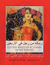 رساله من رجل في الاربعين: Letters written by a man in his forties