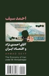 آقای احمدینژاد و اقتصاد ایران
