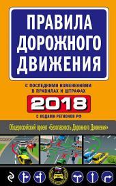 Правила дорожного движения 2016 с последними изменениями в правилах и штрафах