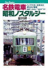 名鉄電車昭和ノスタルジー