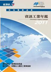2011 資訊工業年鑑