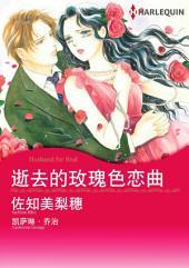 逝去的玫瑰色恋曲: Harlequin Comics