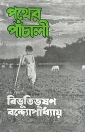 Pather Panchali (Bengali)
