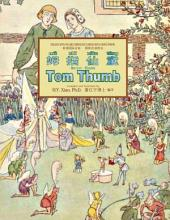 10 - Tom Thumb (Simplified Chinese Hanyu Pinyin with IPA): 姆指仙童(简体汉语拼音加音标)