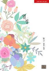 [세트] [BL] 열정 (전2권/완결)