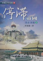 停滯帝國─清史演義(上): 中華五千年全集021