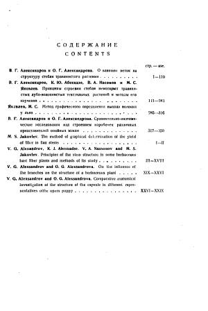 Trudy po prikladno   botanike  genetike i selekt   s   ii PDF